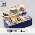 川村水産・富山三昧3本入りほたるいか沖漬け、黒作り、塩辛のセット