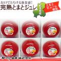 桃太郎製菓・完熟とまとジュレ(6個入)を販売