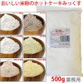 米粉のホットケーキミックス(業務用)を販売