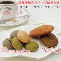 国産米粉のクッキー・サブレ・マドレーヌを販売