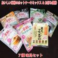 米粉ホットケーキミックス&米粉のお好み焼き粉を販売