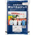 新潟県太陽熱乾燥 加治川産・コシヒカリを販売