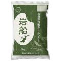 新潟県岩船産・コシヒカリを販売