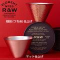 織田幸銅器・R&W(ティーカップ・一輪挿し・キャンドル)を販売