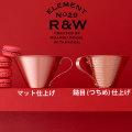 織田幸銅器・R&W(ティーカップ・コーヒーカップ)を販売