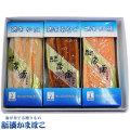 新湊かまぼこ・磯蒲鉾(カマボコ)の詰合せ(蟹・穴子・紅鮭)を販売