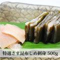 富山魚介・特選さす昆布じめ刺身(500g)