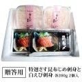 富山魚介 特選さす昆布じめ刺身と白えび刺身 贈答用セット 各200g 2個入 冷凍便