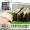 富山魚介 特選さす昆布じめ刺身 贈答用200g 3個セット 冷凍便