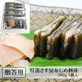 富山魚介 特選さす昆布じめ刺身 贈答用200g 5個セット 冷凍便
