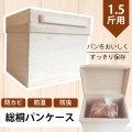 竹本木箱店 総桐パンケース 1.5斤