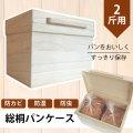 竹本木箱店 総桐パンケース 2斤