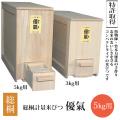 竹本木箱店 総桐計量米びつ 優氣 5kg 日本製 (コンパクトタイプ)