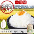 ばんどり米 精米 10kg