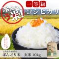 ばんどり米 玄米 10kg