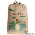 富山県舟橋村産・ばんどり米(コシヒカリ玄米)28年度米