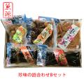 富山 魚源 珍味の詰合わせBセット