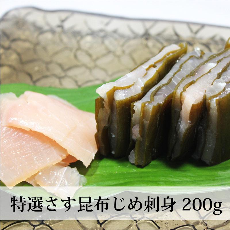 富山魚介・特選さす昆布じめ刺身(200g)