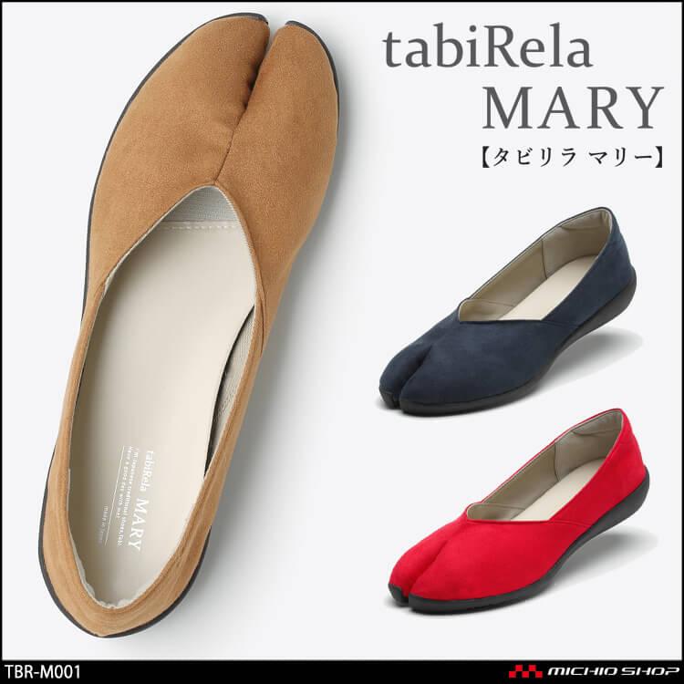 靴 パンプス レディース 女性 丸五 タビリラマリー tabiRela MARY Tabiパンプス TBR-M001 ネイビー レッド ブラウン