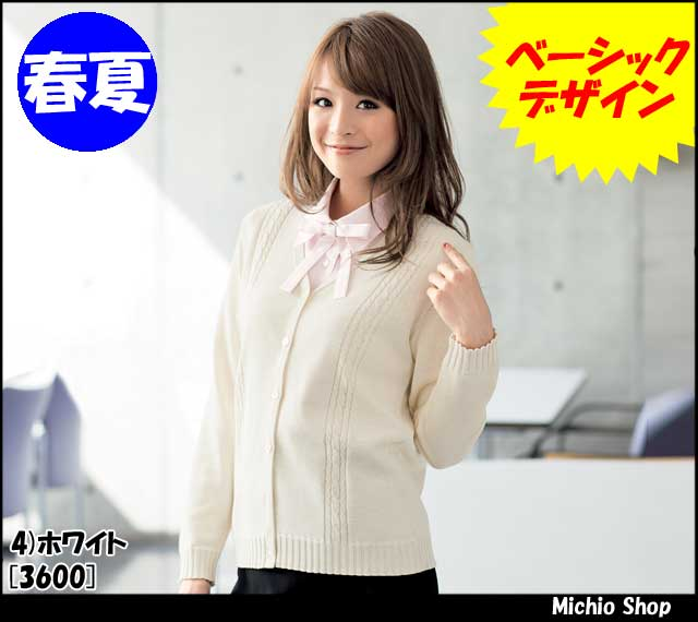 事務服 制服 en joie(アンジョア) サマーカーディガン 3600