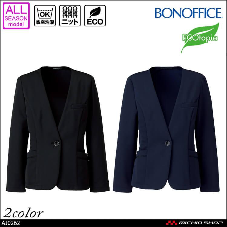 事務服 制服 BON ボンマックス ジャケット AJ0262 2019年春夏新作