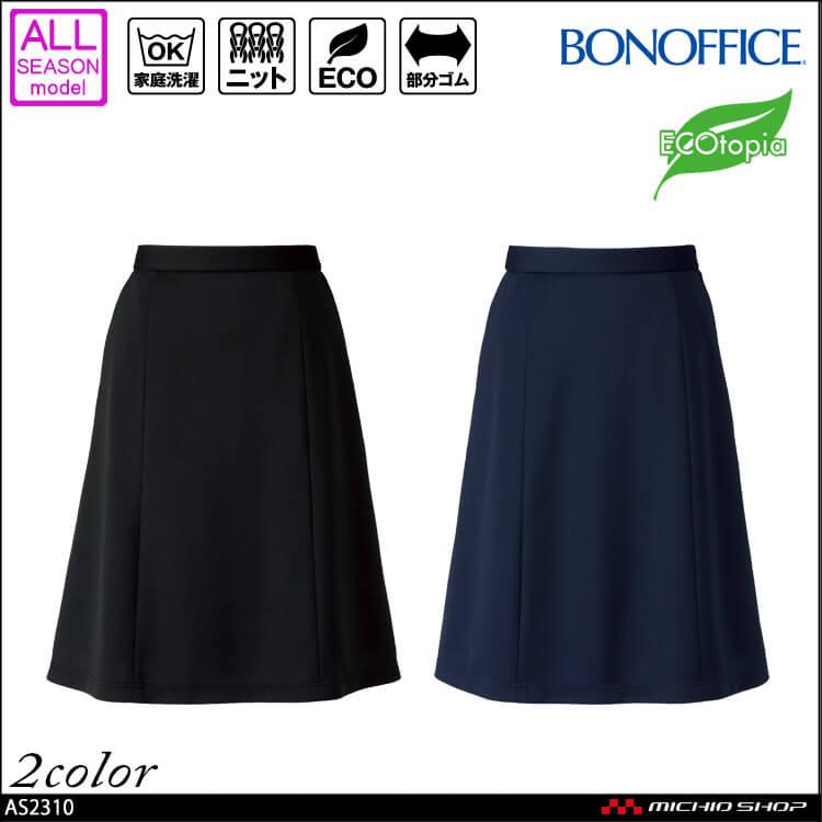 事務服 制服 BON ボンマックス Aラインスカート AS2310 2019年春夏新作
