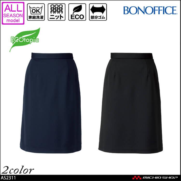 事務服 制服 BON ボンマックス セミタイトスカート AS2311