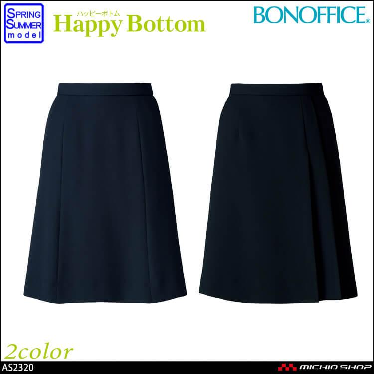事務服 制服 BON ボンマックス Aラインスカート AS2320