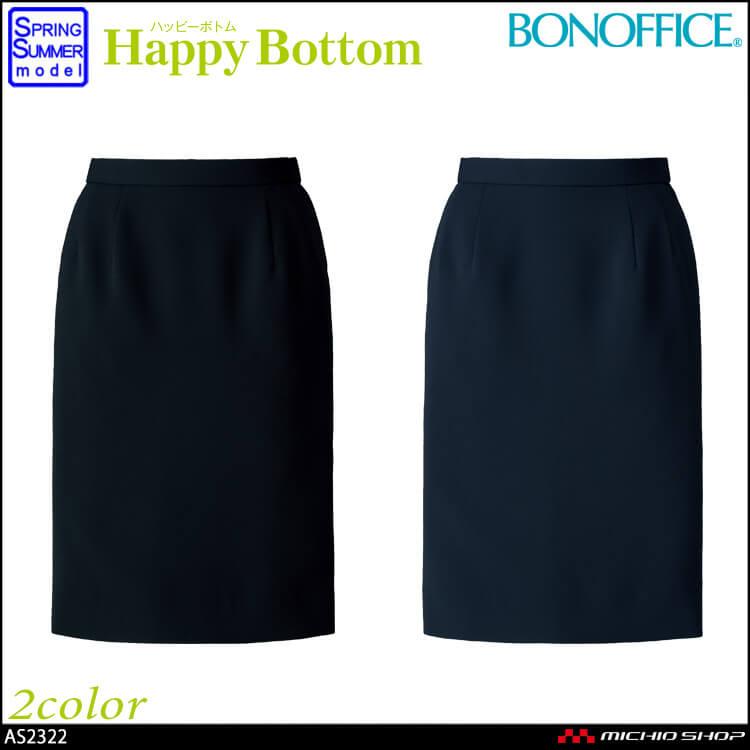 事務服 制服 BON ボンマックス タイトスカート AS2322