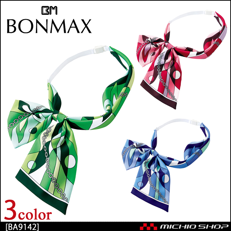 ボンマックス スカーフ リボン