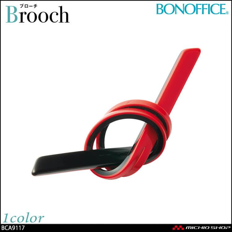 事務服 制服 アクセサリー BONCIERGE BON ボンマックス ブローチ BCA9117