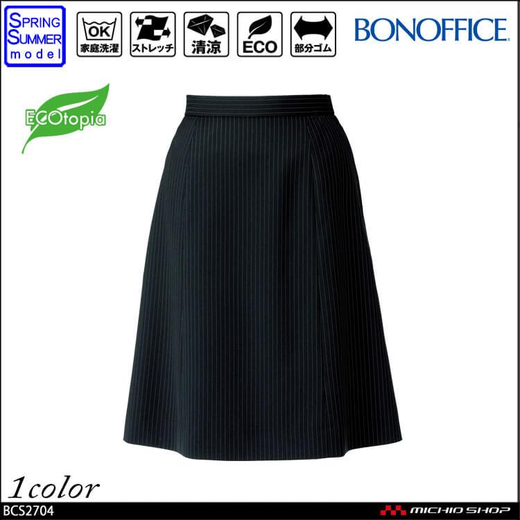 事務服 制服 BON ボンマックス Aラインスカート BCS2704 2019年春夏新作
