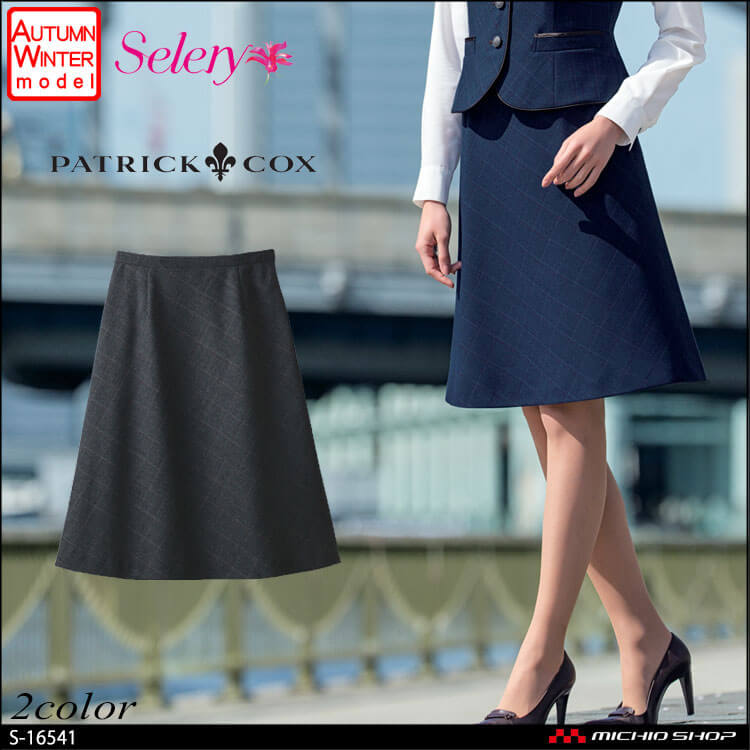 事務服 selery セロリー×パトリックコックス Aラインスカート S-16541 S-16549 PATRICK COX