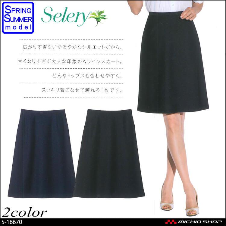 事務服 制服 セロリー selery Aラインスカート(53cm丈) S-16670 S-16671