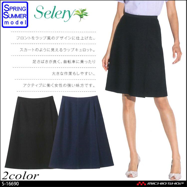 事務服 制服 セロリー selery ラップキュロット(53cm丈) S-16690 S-16691 2018年春夏新作