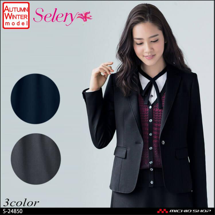 [TioTio素材]事務服 制服 セロリー selery ジャケット S-24850 S-24851 S-24859