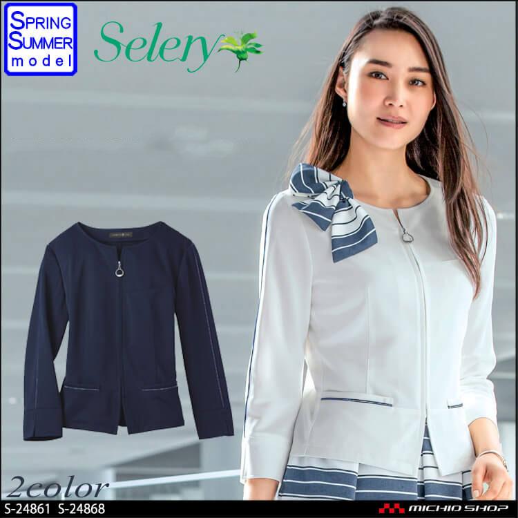 事務服 制服 パトリックコックス×セロリー PATORICK COX selery ジャケット S-24861 S-24868