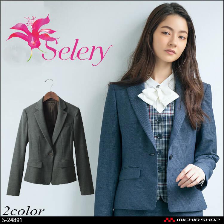 事務服 制服 パトリックコックス×セロリー PATORICK COX selery ジャケット S-24891 S-24897