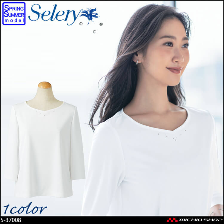 事務服 おもてなし 制服 セロリー selery カットソー(半袖)  S-37000 S-37001 S-37008