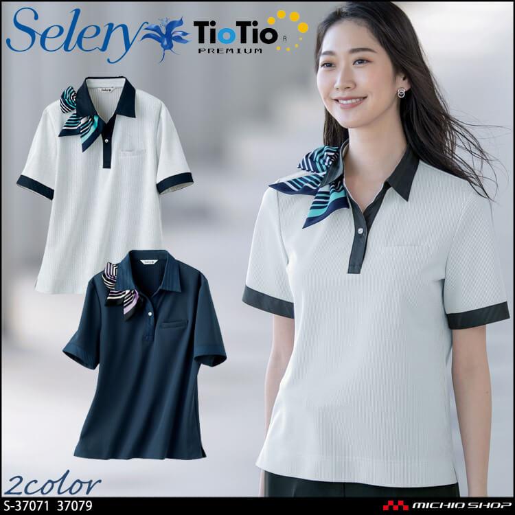 [TioTio素材]事務服 制服 セロリー selery ポロシャツ S-37071 S-37079 2021年春夏新作