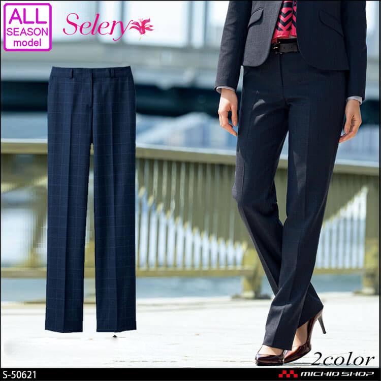 事務服 selery セロリー×パトリックコックスパンツ S-50621 S-50629 PATRICK COX
