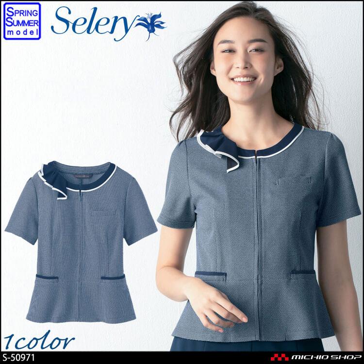 事務服 制服 パトリックコックス×セロリー PATORICK COX selery オーバーブラウス S-50971