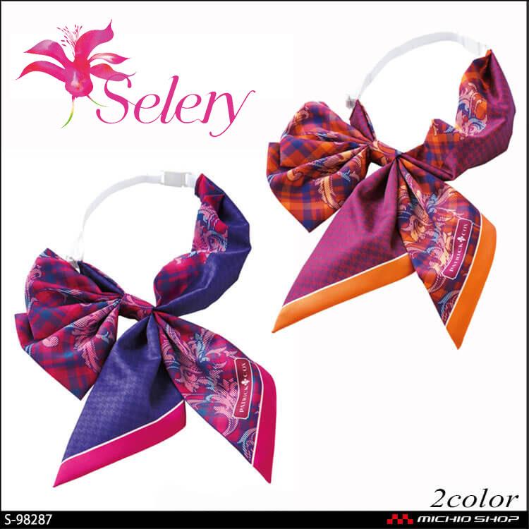 事務服 selery セロリー×パトリックコックス リボン S-98287 S-98288 PATRICK COX