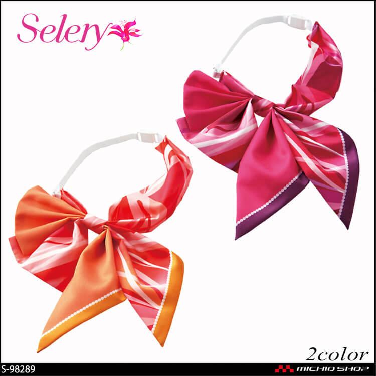 事務服 制服 セロリー selery リボン S-98289 S-98290
