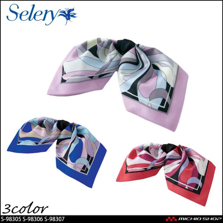事務服 制服 セロリー selery リボン(クリップ付き) S-98305 S-98306 S-98307 2020年春夏新作