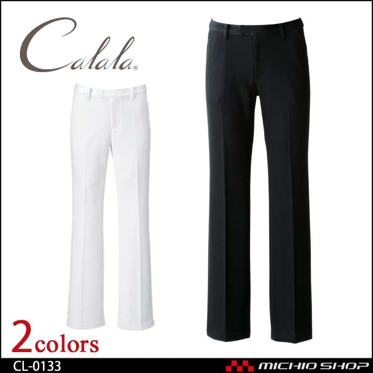 制服 Calala キャララ エステユニフォ―ム クリニック パンツ CL-0133