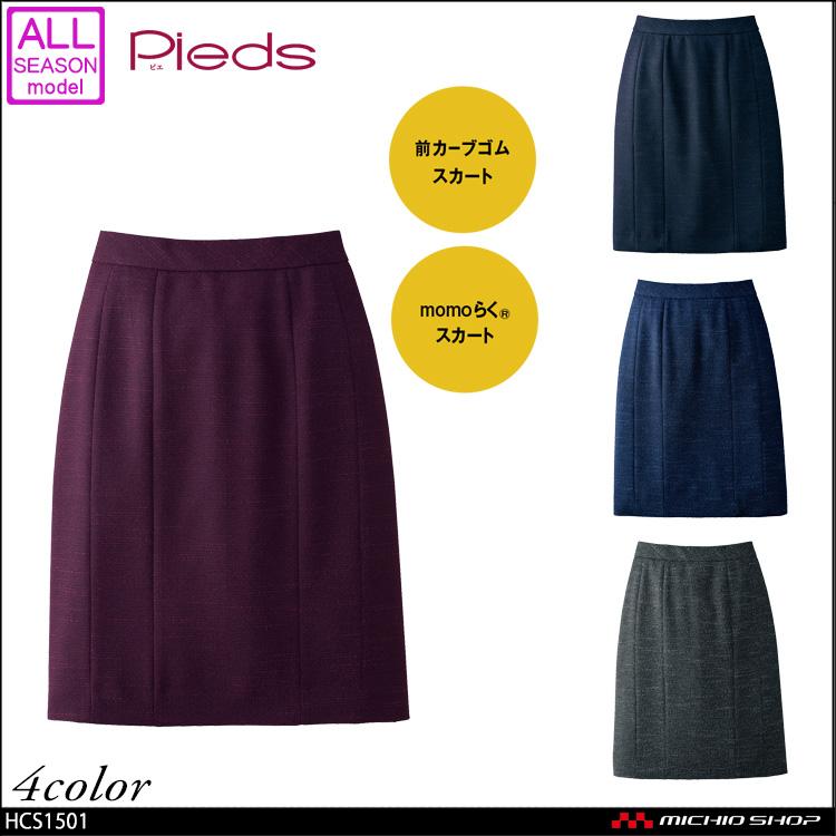 事務服 制服 pieds ピエ aitoz タイトスカート(54cm丈)  HCS1501 momoらくタイプ