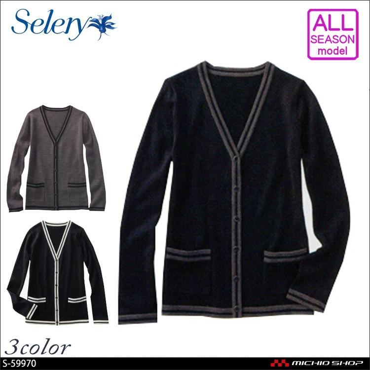 事務服 制服 SELERY セロリー カーディガン S-59970-79