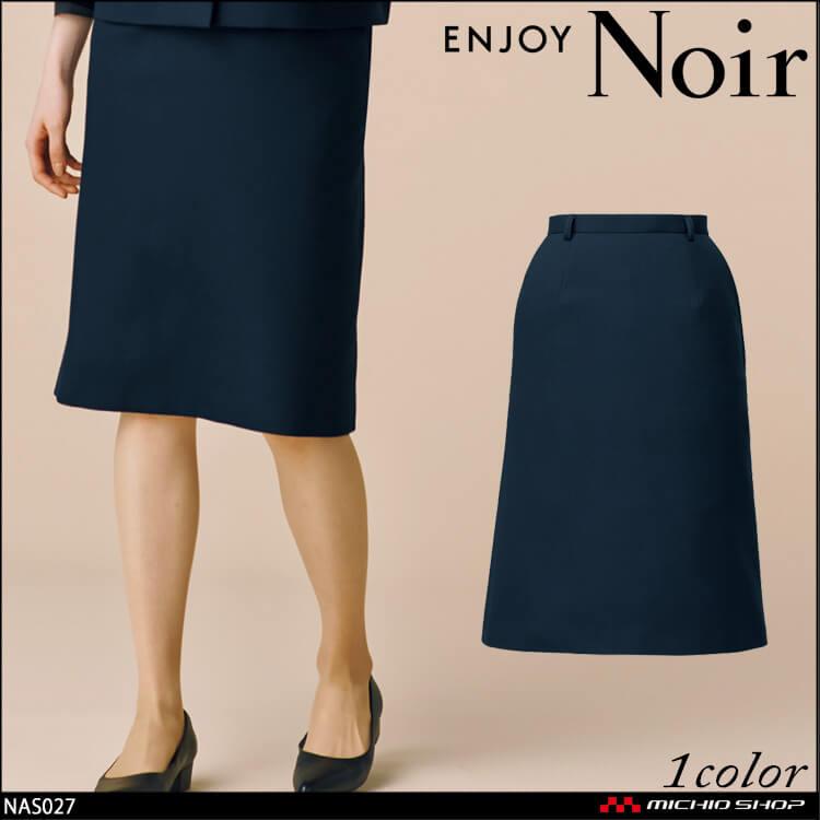 おもてなし制服 受付 ENJOY Noir エンジョイ ノワール セミタイトスカート NAS027 2021年秋冬新作 カーシーカシマ