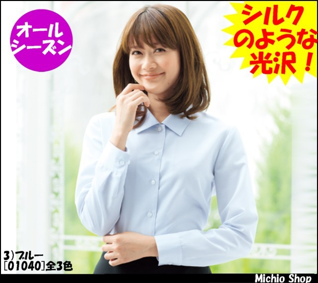 事務服 制服 en joie(アンジョア)  長袖ブラウス 01040